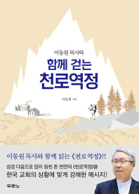 이동원 목사와 함께 걷는 천로역정 [빈페이지 소장인 이름 외 상태최상/701]