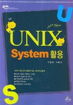 UNIX SYSTEM 활용