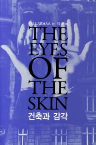 건축과감각(The Eyes of the Skin)