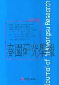 춘원연구학보 (2008)