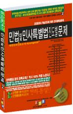 민법 및 민사특별법 진도별문제(2009)(가장 많이 풀어보는 가장 정통한 문제집 시리즈 2)