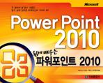 파워포인트 2010(쉽게 배우는)