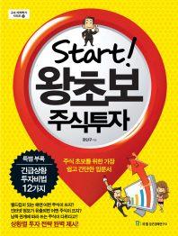 왕초보 주식투자(Start)(고수 따라하기 시리즈 5)