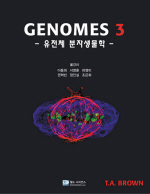 GENOMES 3(유전체 분자생물학)