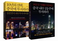 중국 주식에 투자하라 세트(전2권)