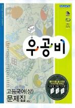 고등국어(상) 문제집 (2008)