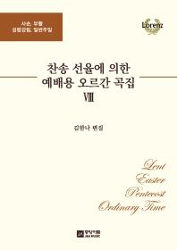 찬송 선율에 의한 예배용 오르간 곡집. 8: 사순, 부활, 성령강림, 일반주일(스프링)