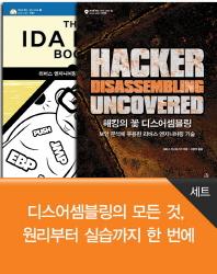 디스어셈블링의 모든 것 원리부터 실습까지 한 번에 세트(에이콘 해킹 보안 시리즈)(전2권)