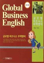 글로벌 비즈니스 무역영어(증보판)