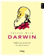 다윈과 마시는 한 잔의 커피
