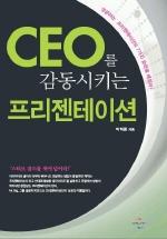 CEO를 감동시키는 프리젠테이션