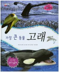 가장 큰 동물 고래(꿈틀꿈틀 자연관찰 24)(양장본 HardCover)