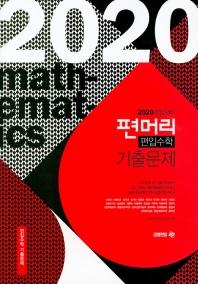 편머리 편입수학 기출 문제: 문제편(2020)