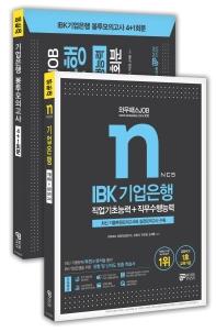 IBK 기업은행 기본서+봉투모의고사 세트(2021)(와우패스 JOB)(전2권)