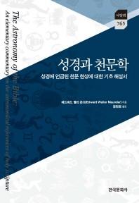 성경과 천문학(서양편 765)(양장본 HardCover)