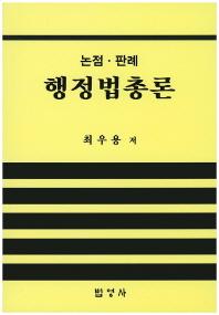 행정법총론(논점 판례)