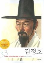 김정호(2판)(인물로 보는 한국사 33)