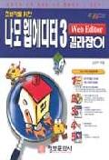 나모 웹에디터 3 길라잡이(S/W포함)