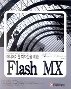 FLASH MX(애니메이션 디자인을 위한)(CD-ROM 1장포함)