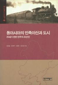동아시아의 민족이산과 도시:20세기 전반 만주의 조선인