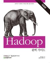 HADOOP 완벽 가이드(개정판)
