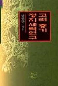고려중기 정치세력연구 ▼/신서원[1-130002]
