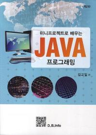 JAVA 프로그래밍(미니프로젝트로 배우는)(2판)