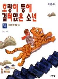 호랑이 등에 걸터앉은 소년(쑥쑥문고 9)