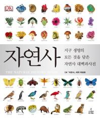 자연사(DK 대백과사전)(양장본 HardCover)