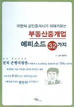 부동산 중개업 에피소드 32가지(이완식 공인중개사가 이야기하는)