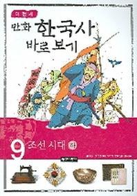 이현세의 만화 한국사 바로 보기. 9: 조선시대(하)