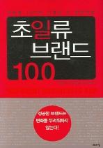 초일류 브랜드 100(양장본 HardCover)