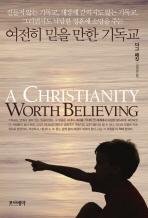여전히 믿을 만한 기독교