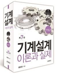 기계설계(7판)