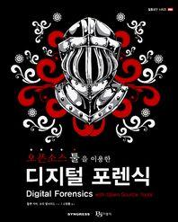 디지털 포렌식(오픈소스 툴을 이용한)(철통보안 시리즈 4)