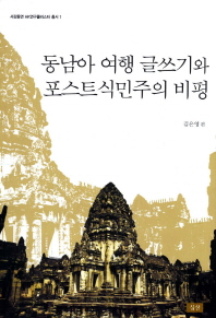 동남아 여행 글쓰기와 포스트식민주의 비평(서강동연 HK연구클러스터 총서 1)