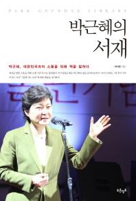 박근혜의 서재