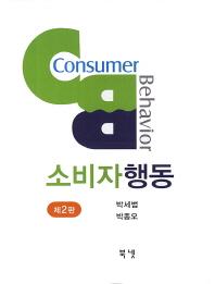 소비자행동(2판)(양장본 HardCover)