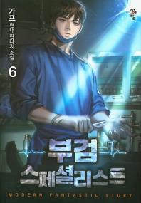 부검 스페셜리스트. 6