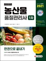 농산물품질관리사 1차 한권으로 끝내기(2021)