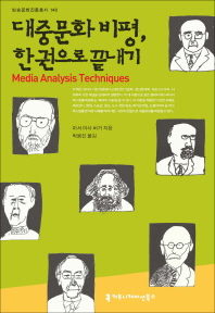 대중문화 비평, 한 권으로 끝내기