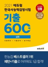 2021 에듀윌 한국사능력검정시험 기출 600제 심화