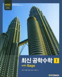 최신공학수학. 1 with Sage(MSE)