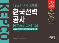 한국전력공사 봉투모의고사 4회(2018 하반기)(에듀윌)
