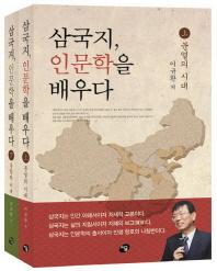 삼국지, 인문학을 배우다 세트(전2권)