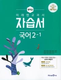중학교 국어 2-1 자습서(2021)(미래엔 교과서)