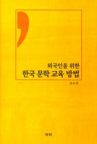 한국 문학 교육 방법(외국인을 위한)(양장본 HardCover)