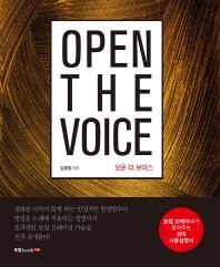 오픈 더 보이스(Open the Voice)