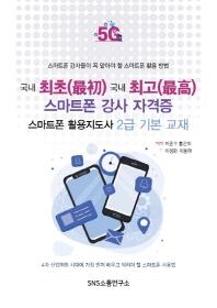 국내 최초 국내 최고 스마트폰 강사 자격증 스마트폰 활용지도사 2급 기본 교재(5G)
