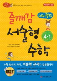 초등 서술형 수학 4-1(2017)(즐깨감 스토리텔링)(개정판)(즐깨감 수학 시리즈)